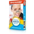 Очищающие полоски для носа с активированным углем Пропеллер (арт. 0501)